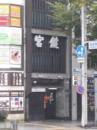 納屋橋の宮鍵本店