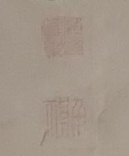 今回の軸の朱印、白印     白印は左と同一か?