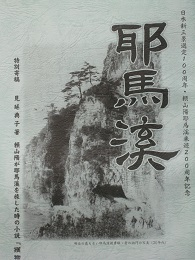 近砂敦著『耶馬渓』でも耶馬渓を訪れた著名人の項がある。