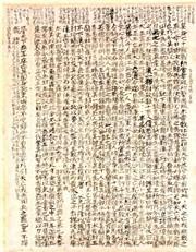 頼山陽臨書「史記項羽本紀」福山誠志館所蔵