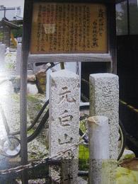 史跡「兜神社」と白山林の合戦