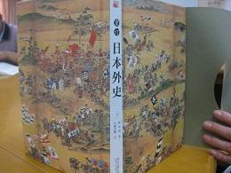 装画は関ヶ原の戦いを描いた絵図