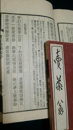 山陽が題し床に掛けた 賣茶翁の自警の偈本文