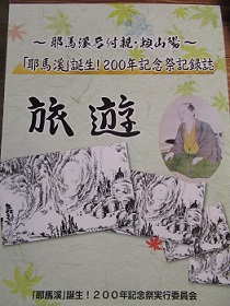 『旅遊』は「耶馬渓」誕生!200年記念実行委員会、3月31発行