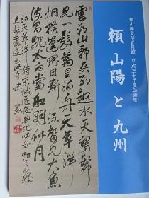 販売中の「頼山陽と九州」図録 (頼山陽史跡資料館発行)