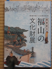 岡崎市市政100周年記念誌   「福山の文化財」(2016)
