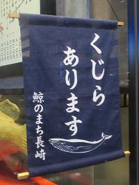 長崎市内の居酒屋にはこんな暖簾がかかっているのである。