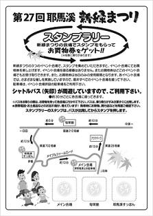略地図にも「中津」「玖珠」