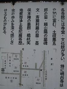 墨俣寺町の案内板