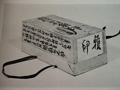辰馬考古資料館蔵