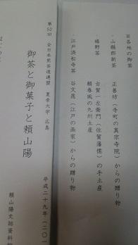 花本主任学芸員講演資料