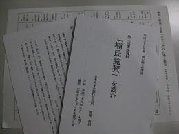 堀尾氏が半年以上かけて作成した配布資料