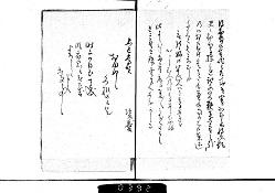 日野南洞公(日野資愛)の書簡     国文学資料室提供