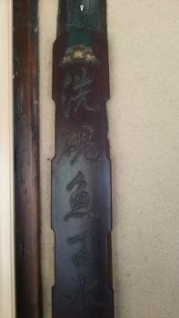 柳井 室屋  「洗硯魚呑墨」     七弦琴形聯(れん)