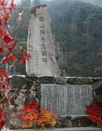 2013年に再建された耶馬溪の頼山陽先生詩碑