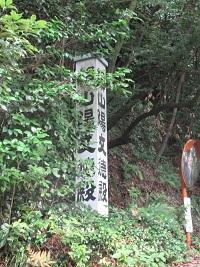 比治山に上がる道に面して「頼山陽文徳殿」の案内標識が建つが、樹木に隠れて見えにくい。      2017年7月15日