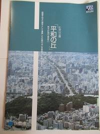 広島市企画総務局企画調整部政策企画課が今年3月発行