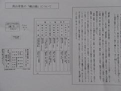 「頼山陽」は真山青果史劇中五指の一つとある。「真山青果全集」(昭和51年)戯曲が日刊紙に連載されたのは異例。