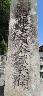 墓石の左側       「俗称多賀谷武兵衛」