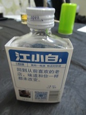 中国の白酒 アルコール度数40度 炭酸で割って飲む
