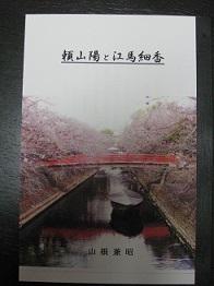 表紙―船町川湊―「舟大垣を発し桑名に赴く」の乗船地