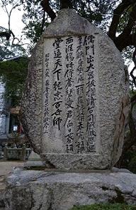 徳富蘇峰詩碑