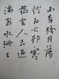 三樹三郎の真筆B