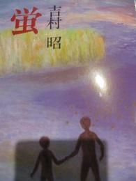 中公文庫 1989年初版