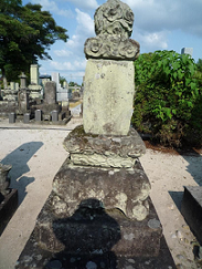 大潮元皓の墓1676-1768   93才没