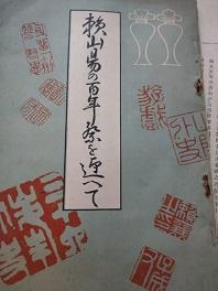 昭和6年発行         「頼山陽の百年祭を迎へて」