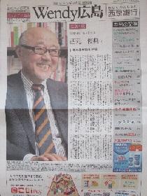 月刊「ウエンデイ広島」9月号