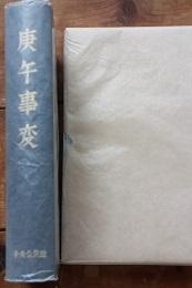 「徳島市民双書3庚午事変」昭和43年徳島中公公民館