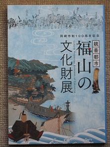 「福山文化財展」は2016年発行、岡崎市親善都市100年記念誌。