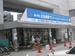 会場のアステールプラザ(広島市中区)