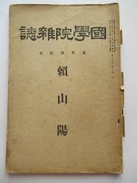 「國學院雑誌 頼山陽100年祭記念」(昭和6年10月1日発行)