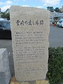 ザビエルの記念碑のそばにある  堂崎の渡し場・山陽道の終点。 頼山陽、吉田松陰、坂本龍馬など  が九州へ向かった。