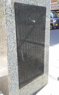 長濱萬藏像の碑文