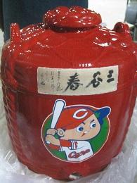 特注の陶器製の酒樽
