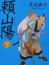 西村緋禄史氏が描かれた頼山陽母子。もちろん西村先生はこの紙芝居の存在などご存じなく描かれた。