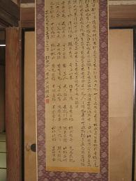 阪井虎山が「三谷春」のいわれを書いた軸