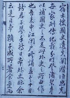 『日本外史』上海版、銭子琴の序文。  ネットから