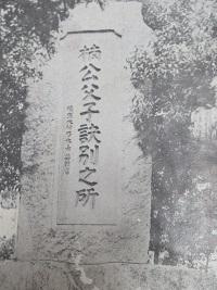大阪の桜井駅址に建つ「楠公父子訣別之所」の碑。乃木希典の書。