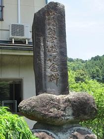 山陽翁當遊記念碑(柿坂)