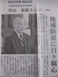 北海道新聞から