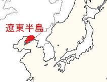 「旅順、大連」は遼東半島の先端辺りに位置する。インターネットより