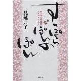 発行日は2000年12月9日 梅颸日記から生涯を描く