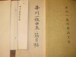 Yさんからお借りした「井川一族」の資料