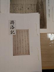 縦型に変えた「游洛記」頼梅颸       読みやすい