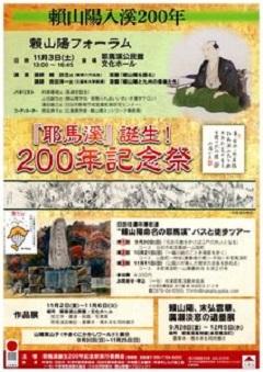 耶馬渓町 講演会とシンポジウム