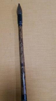 斑竹の管の筆(熊野筆)